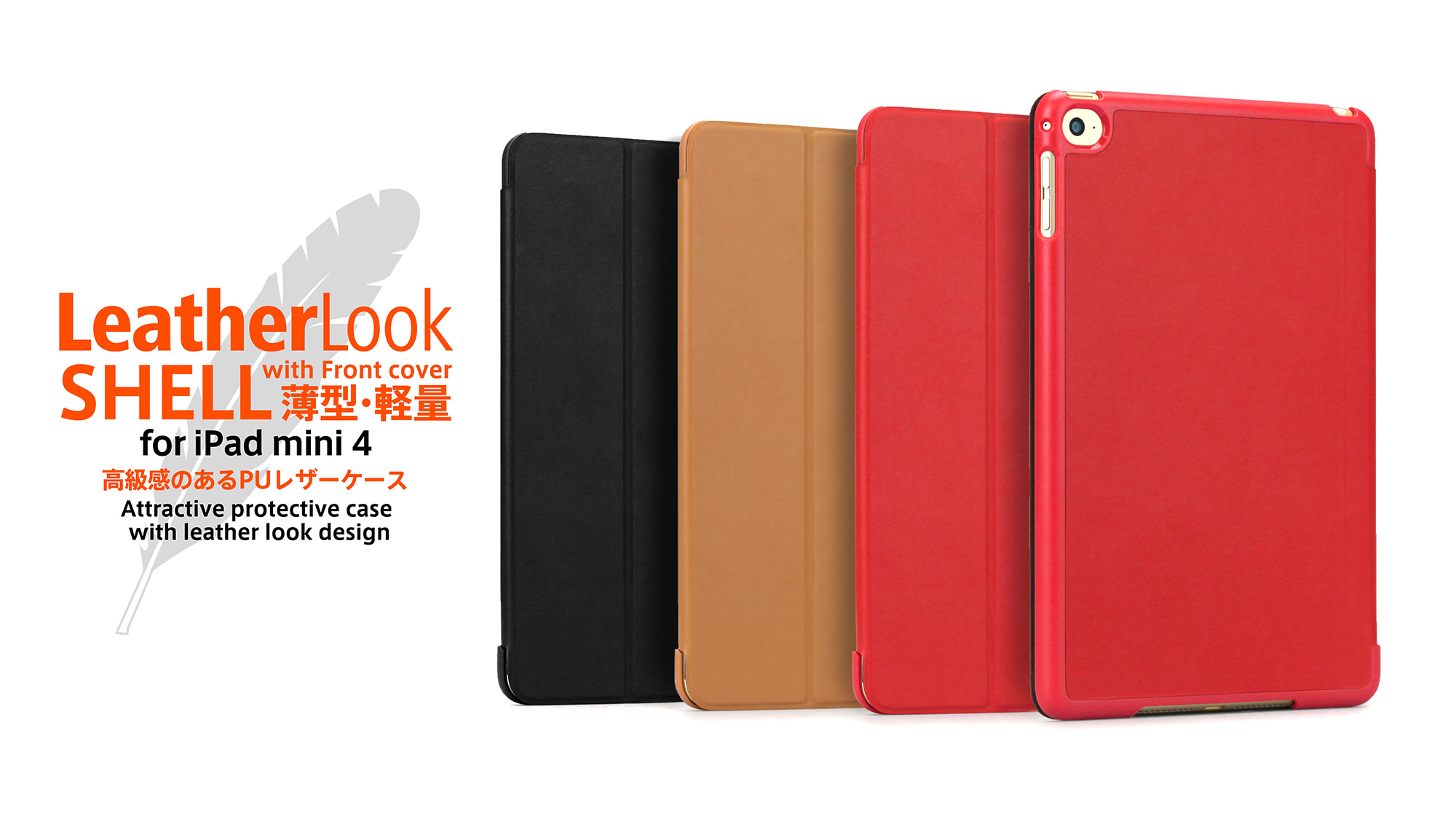 leatherlook shell with front cover for ipad mini 4 tunewear